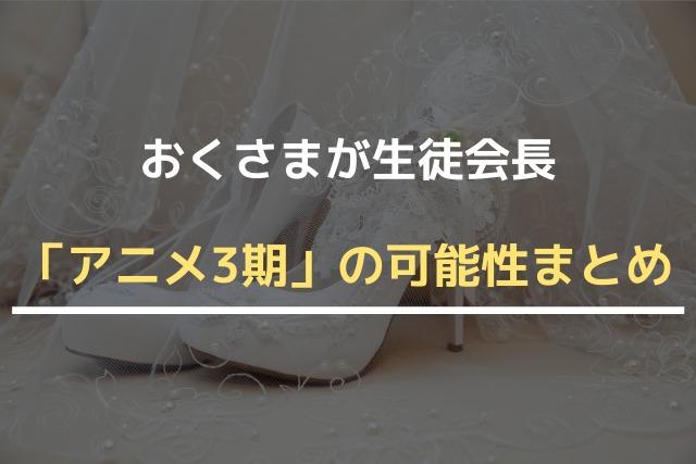 「おくさまが生徒会長」アニメ3期の可能性まとめ
