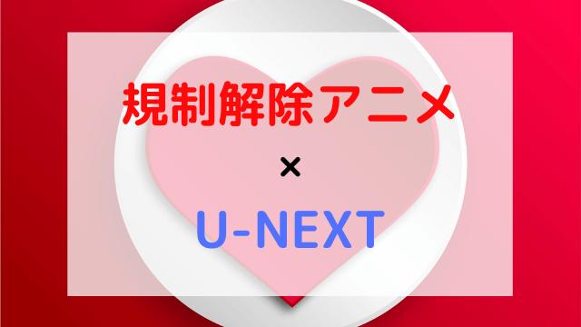 U-NEXTの規制解除アニメ