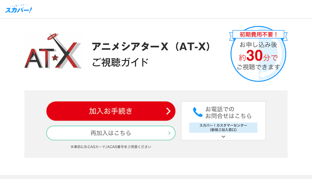 スカパーのAT-X視聴ガイドページ