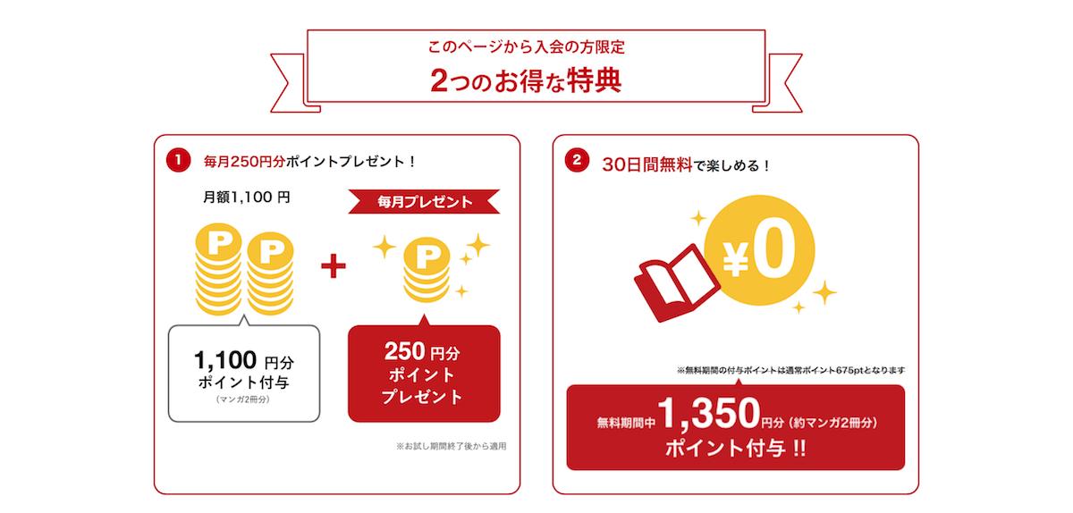 コミック.jp の無料おためし